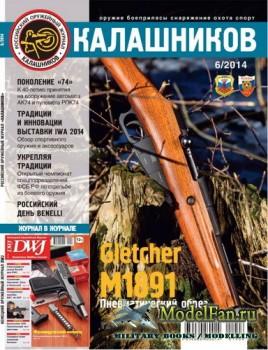 Калашников 6/2014