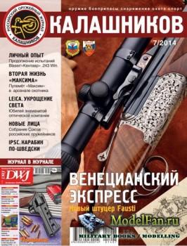 Калашников 7/2014