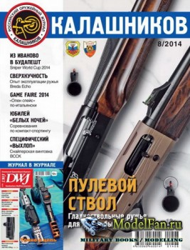 Калашников 8/2014