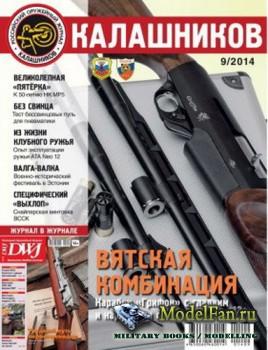 Калашников 9/2014