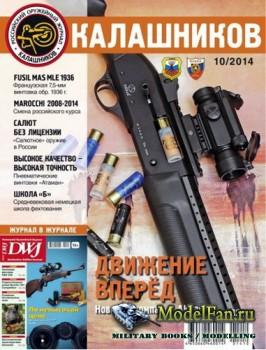 Калашников 10/2014