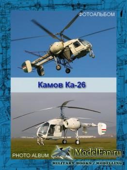 Авиация (Фотоальбом) - Камов Ка-26