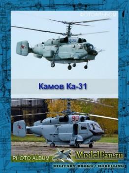 Авиация (Фотоальбом) - Камов Ка-31