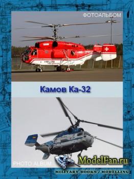Авиация (Фотоальбом) - Камов Ка-32