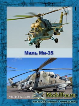 Авиация (Фотоальбом) - Миль Ми-35