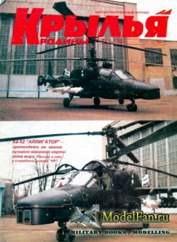 Крылья Родины №1(792) 1997