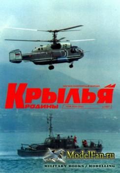 Крылья Родины №2(793) 1997