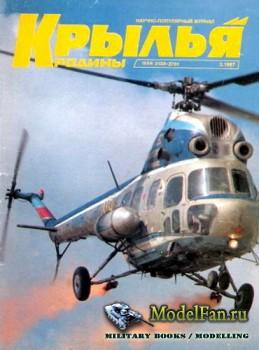 Крылья Родины №3(794) 1997