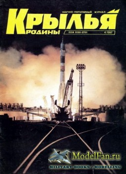 Крылья Родины №4(795) 1997
