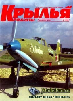 Крылья Родины №5(796) 1997