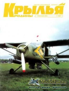Крылья Родины №7(798) 1997