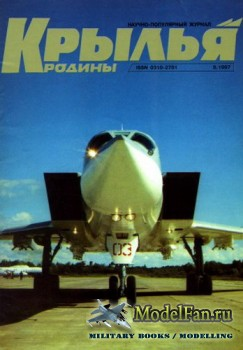 Крылья Родины №9(800) 1997