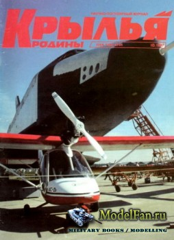 Крылья Родины №10(801) 1997