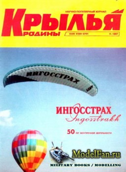 Крылья Родины №11(802) 1997