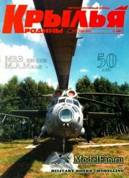 Крылья Родины №12(803) 1997