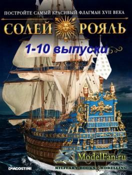 «Солей Рояль» (1-10 выпуски) Постройте самый красивый флагман XVII века