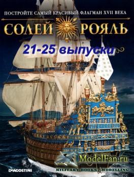 «Солей Рояль» (21-25 выпуски) Постройте самый красивый флагман XVII века