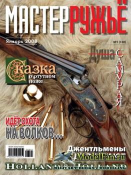 Мастер Ружьё №130 (Январь) 2008