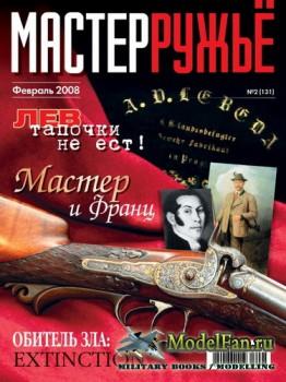 Мастер Ружьё №131 (Февраль) 2008