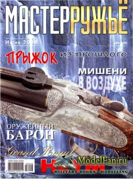 Мастер Ружьё №135 (Июнь) 2008