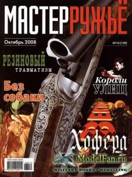 Мастер Ружьё №139 (Октябрь) 2008