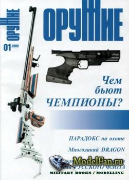 Оружие №1 2009