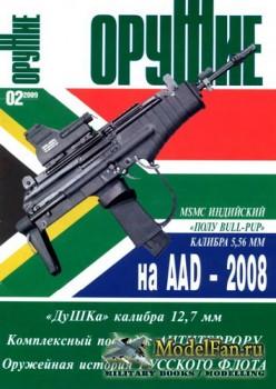 Оружие №2 2009