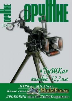 Оружие №3 2009