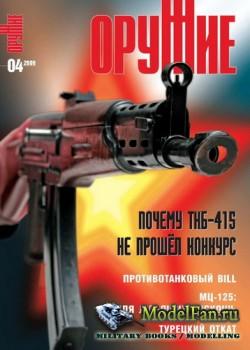 Оружие №4 2009