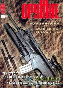 Оружие №5 2009