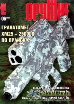 Оружие №6 2009