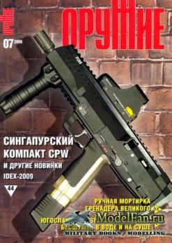 Оружие №7 2009
