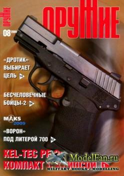 Оружие №8 2009