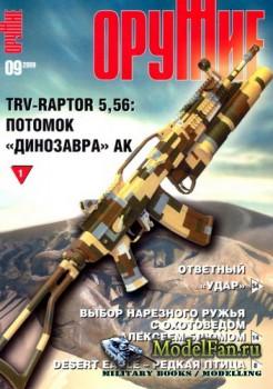Оружие №9 2009