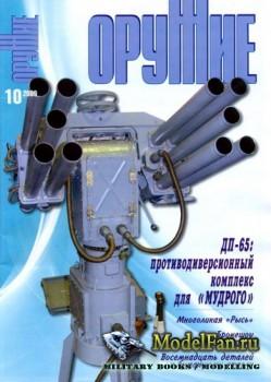 Оружие №10 2009