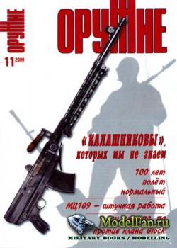 Оружие №11 2009