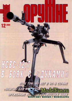 Оружие №12 2009