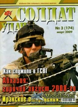Солдат удачи №3(174) март 2009