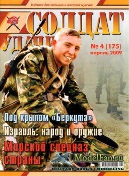 Солдат удачи №4(175) апрель 2009