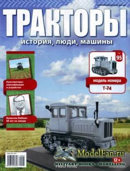 Тракторы: история, люди, машины. Выпуск №95 - Т-74