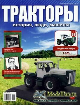 Тракторы: история, люди, машины. Выпуск №98 - Т-125