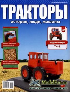 Тракторы: история, люди, машины. Выпуск №100 - ТК-4
