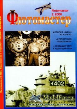 ФлотоМастер №2 2006