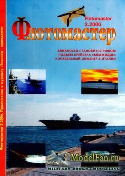 ФлотоМастер №3 2006