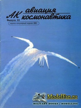 Авиация и космонавтика 1.1996 (Январь) (Выпуск 12)