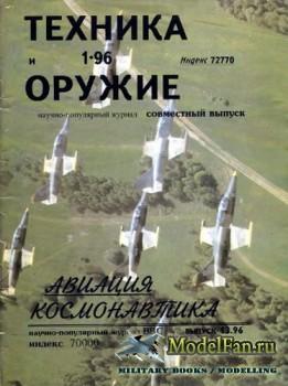 Авиация и космонавтика 2.1996 (Февраль) (Выпуск 13)