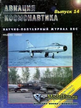 Авиация и космонавтика 3.1996 (Март) (Выпуск 14)