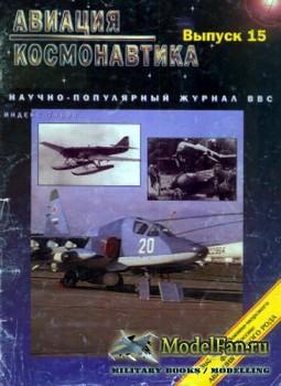 Авиация и космонавтика 4.1996 (Апрель) (Выпуск 15)