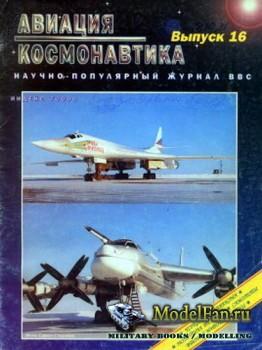 Авиация и космонавтика 5.1996 (Май) (Выпуск 16)
