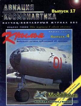 Авиация и космонавтика 6.1996 (Июнь) (Выпуск 17)